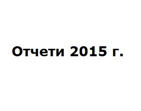 Отчети 2015